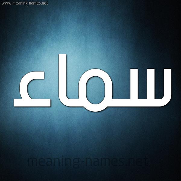 صورة اسم سماء Sma'a شكل 9 صوره ديجيتال للإسم بخط عريض