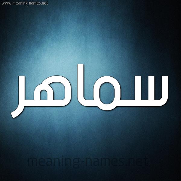 شكل 9 صوره ديجيتال للإسم بخط عريض صورة اسم سَماهِر SAMAHER