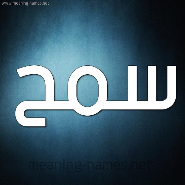 صورة اسم سمح SMH شكل 9 صوره ديجيتال للإسم بخط عريض