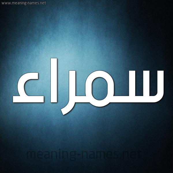 صورة اسم سمراء Smraa شكل 9 صوره ديجيتال للإسم بخط عريض