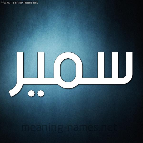 صورة اسم سَمير SAMIR شكل 9 صوره ديجيتال للإسم بخط عريض