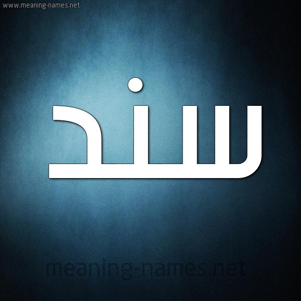 صورة اسم سند Snd شكل 9 صوره ديجيتال للإسم بخط عريض