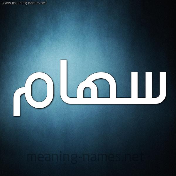 صورة اسم سِهام SEHAM شكل 9 صوره ديجيتال للإسم بخط عريض