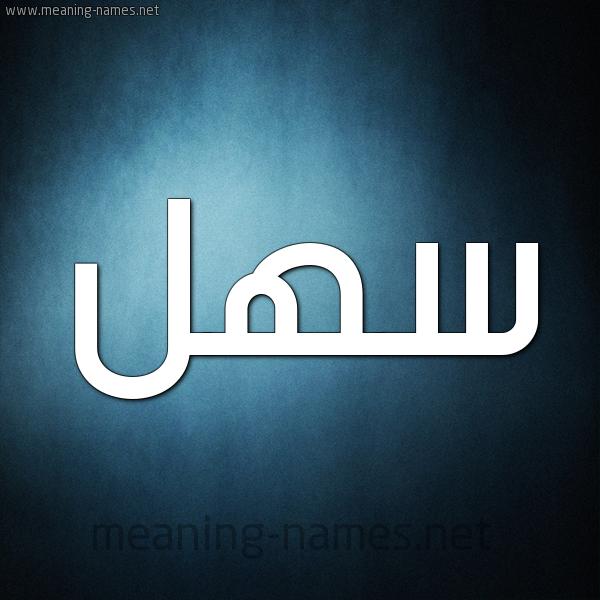 صورة اسم سهل Sahl شكل 9 صوره ديجيتال للإسم بخط عريض