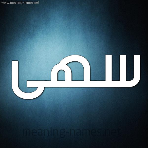 صورة اسم سهى Soha شكل 9 صوره ديجيتال للإسم بخط عريض