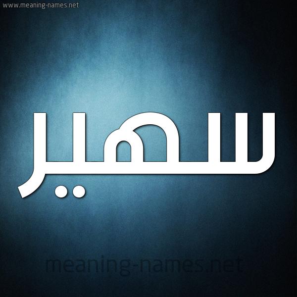 صورة اسم سُهَيْر SOHAIR شكل 9 صوره ديجيتال للإسم بخط عريض