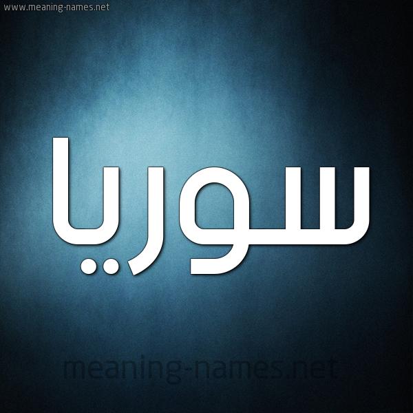 صورة اسم سوريا Syria شكل 9 صوره ديجيتال للإسم بخط عريض