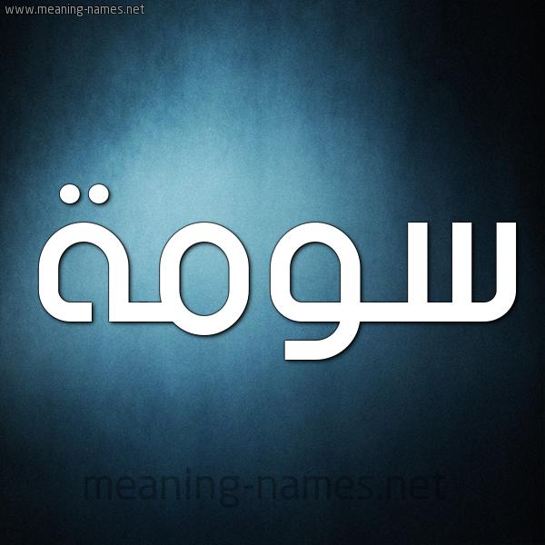 صورة اسم سُومة SOOMH شكل 9 صوره ديجيتال للإسم بخط عريض