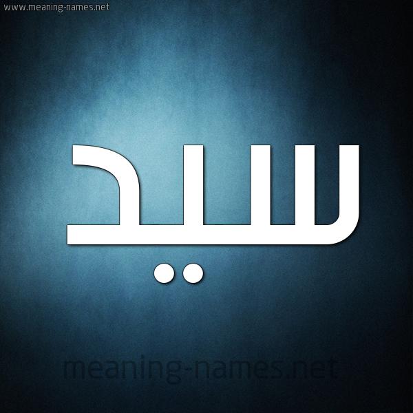 صورة اسم سيد Sayed شكل 9 صوره ديجيتال للإسم بخط عريض