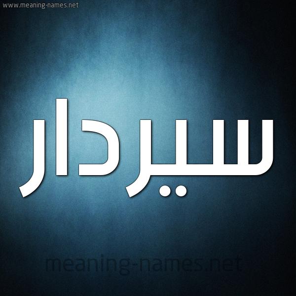 صورة اسم سيردار Serdar شكل 9 صوره ديجيتال للإسم بخط عريض