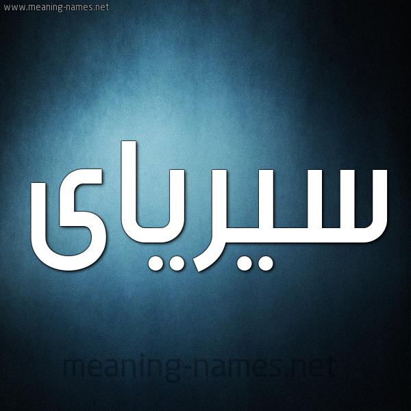 صورة اسم سيرياى Sira شكل 9 صوره ديجيتال للإسم بخط عريض