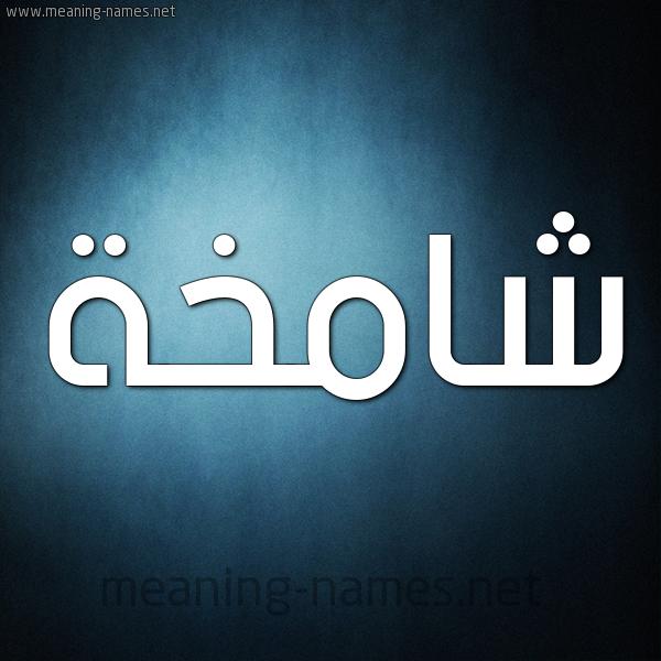 صورة اسم شامخة Shamkhh شكل 9 صوره ديجيتال للإسم بخط عريض