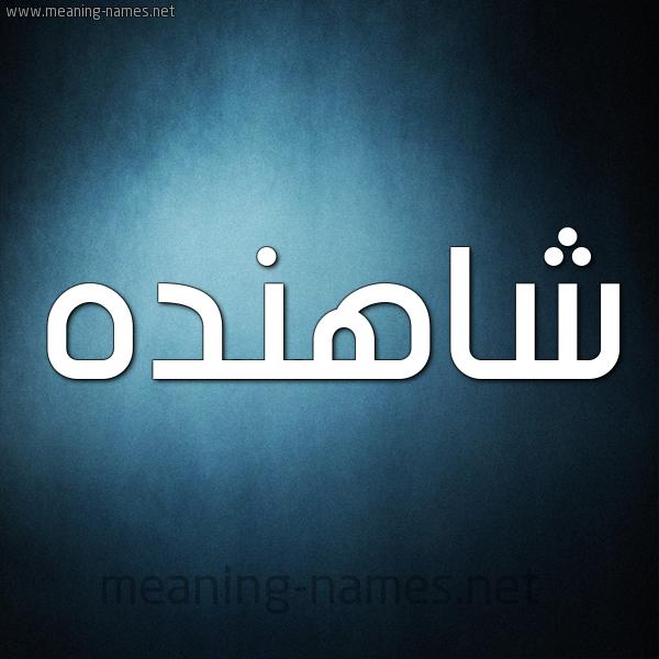صورة اسم شاهَنْدَه SHAHANDAH شكل 9 صوره ديجيتال للإسم بخط عريض