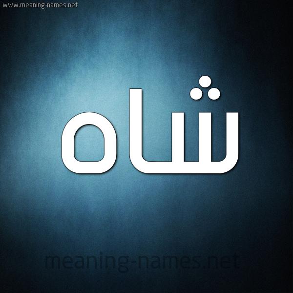 صورة اسم شاه SHAH شكل 9 صوره ديجيتال للإسم بخط عريض