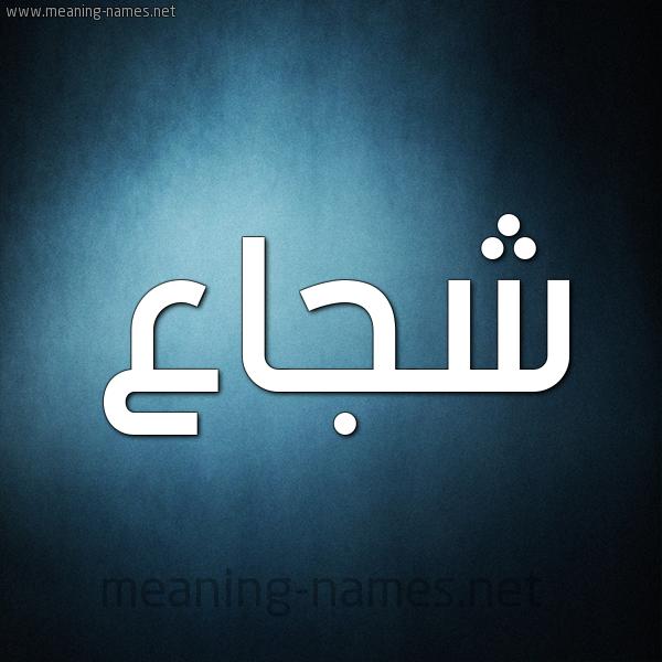صورة اسم شجاع Shojaa شكل 9 صوره ديجيتال للإسم بخط عريض