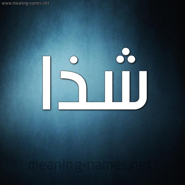 صورة اسم شذا Shdha شكل 9 صوره ديجيتال للإسم بخط عريض