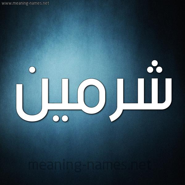 صورة اسم شرمين Shrmen شكل 9 صوره ديجيتال للإسم بخط عريض
