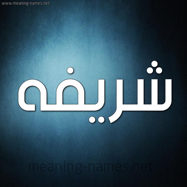 صورة اسم شريفه Shrifa شكل 9 صوره ديجيتال للإسم بخط عريض