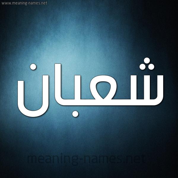 صورة اسم شعبان Shaban شكل 9 صوره ديجيتال للإسم بخط عريض