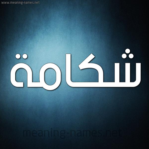 شكل 9 صوره ديجيتال للإسم بخط عريض صورة اسم شكامة SHKAMH