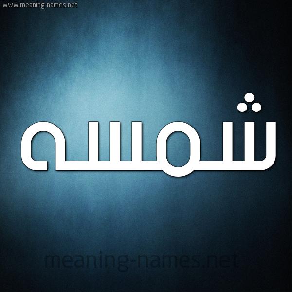 صورة اسم شمسه Shms'h شكل 9 صوره ديجيتال للإسم بخط عريض