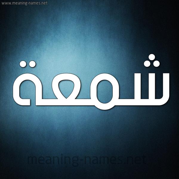 صورة اسم شمعة Shm'h شكل 9 صوره ديجيتال للإسم بخط عريض