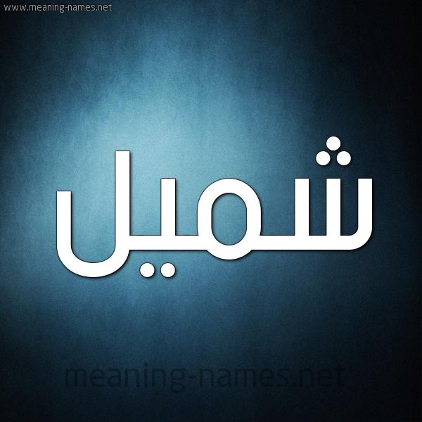 صورة اسم شميل Shmyl شكل 9 صوره ديجيتال للإسم بخط عريض