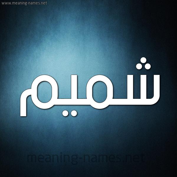صورة اسم شميم Shmym شكل 9 صوره ديجيتال للإسم بخط عريض
