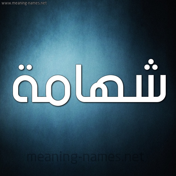 صورة اسم شَهامة SHAHAMH شكل 9 صوره ديجيتال للإسم بخط عريض