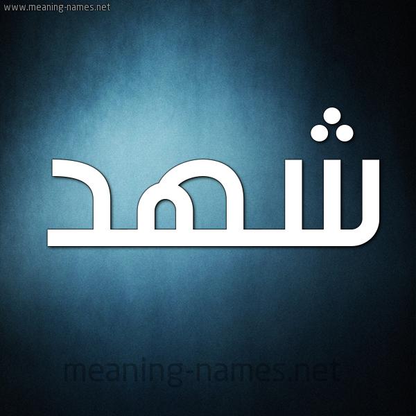 صورة اسم شهد Shahd شكل 9 صوره ديجيتال للإسم بخط عريض