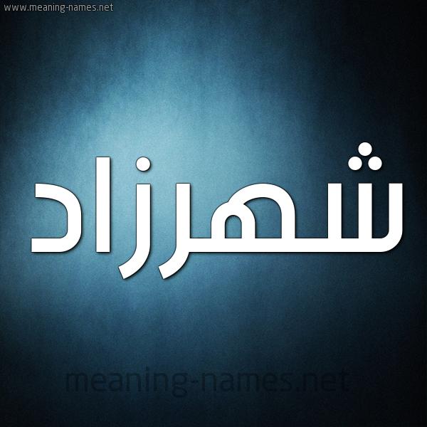 صورة اسم شهرزاد Chhrzad شكل 9 صوره ديجيتال للإسم بخط عريض