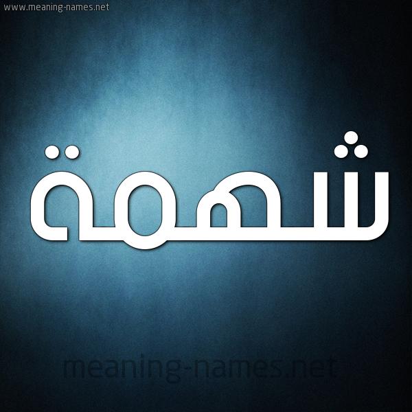 شكل 9 صوره ديجيتال للإسم بخط عريض صورة اسم شهمة Shhmh