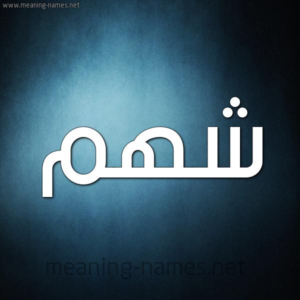 صورة اسم شَهْم SHAHM شكل 9 صوره ديجيتال للإسم بخط عريض