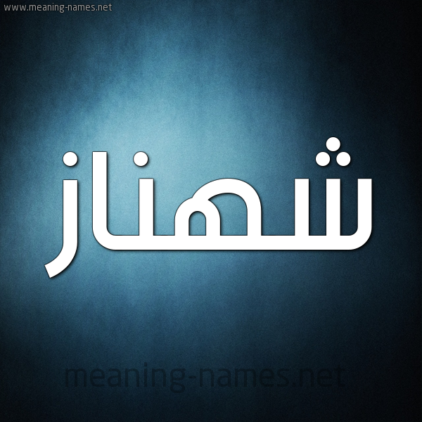 شكل 9 صوره ديجيتال للإسم بخط عريض صورة اسم شهناز Shahnaz