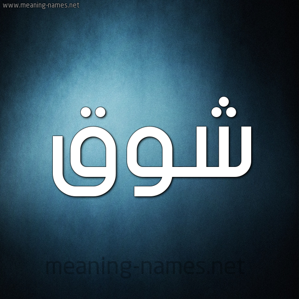صورة اسم شوق Shok شكل 9 صوره ديجيتال للإسم بخط عريض
