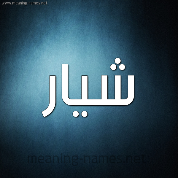 صورة اسم شيار Shyar شكل 9 صوره ديجيتال للإسم بخط عريض