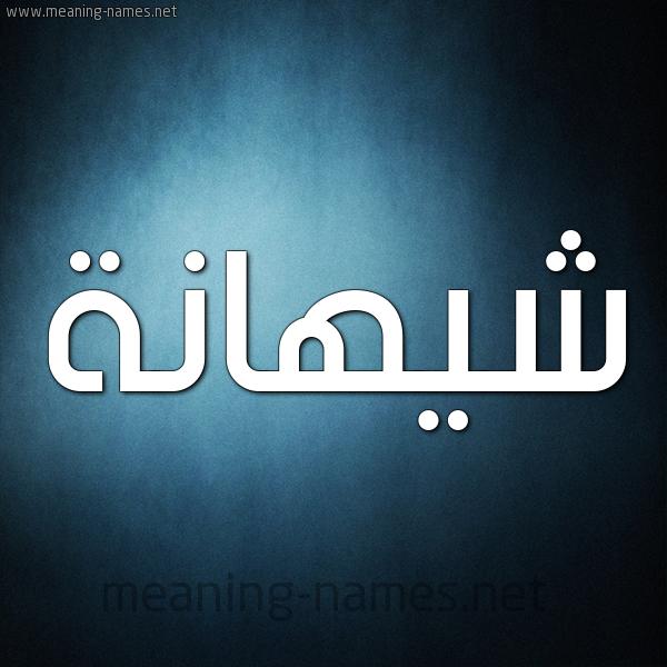 صورة اسم شيهانة Shyhanh شكل 9 صوره ديجيتال للإسم بخط عريض