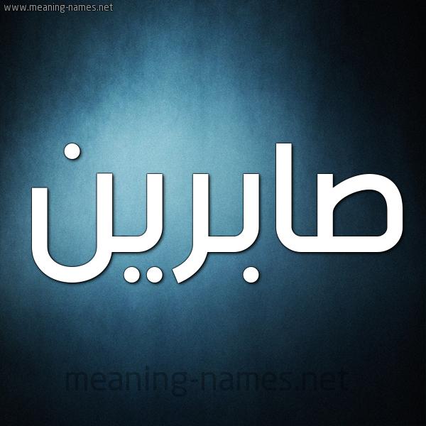 صورة اسم صابرين Sabrin شكل 9 صوره ديجيتال للإسم بخط عريض
