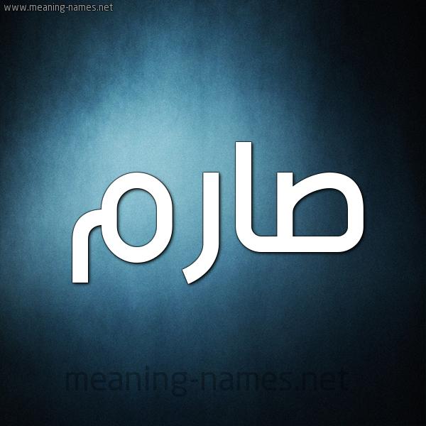 صورة اسم صارم Sarm شكل 9 صوره ديجيتال للإسم بخط عريض