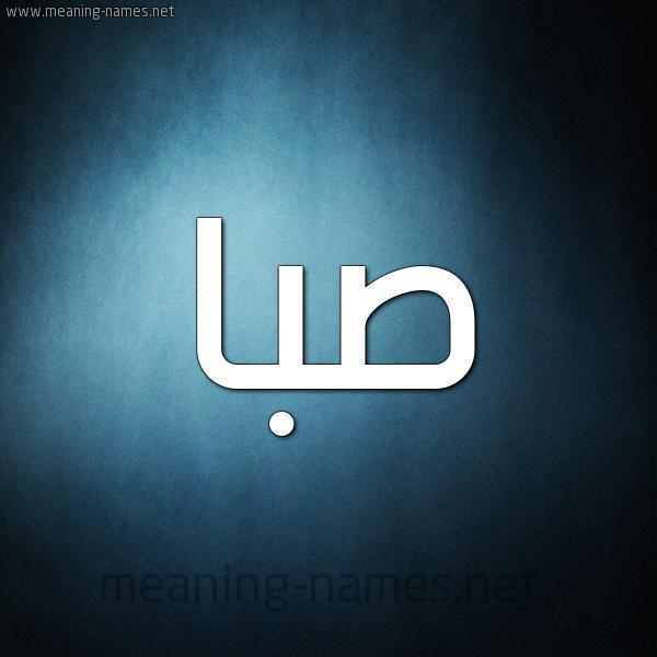 صورة اسم صبا Sba شكل 9 صوره ديجيتال للإسم بخط عريض