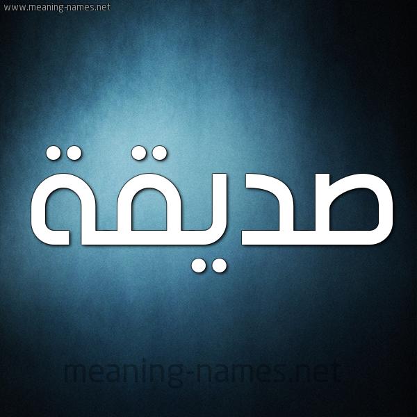 صورة اسم صديقة Sdyqh شكل 9 صوره ديجيتال للإسم بخط عريض