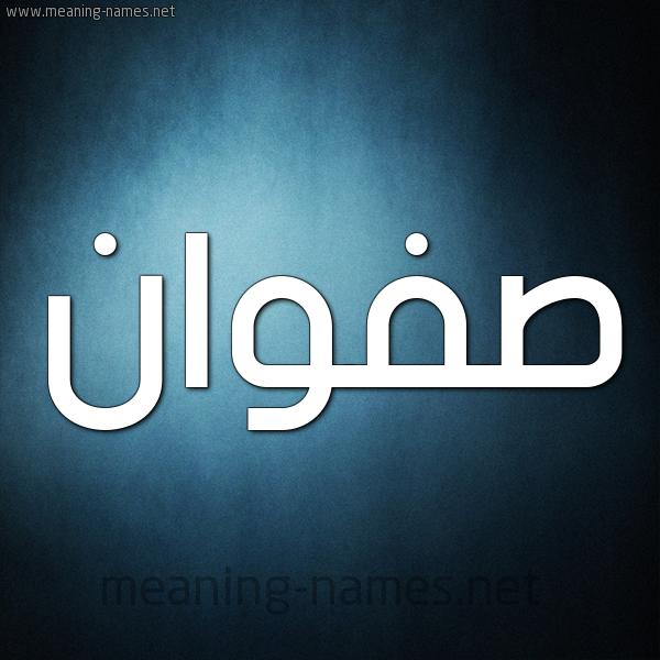 صورة اسم صفوان Sfwan شكل 9 صوره ديجيتال للإسم بخط عريض