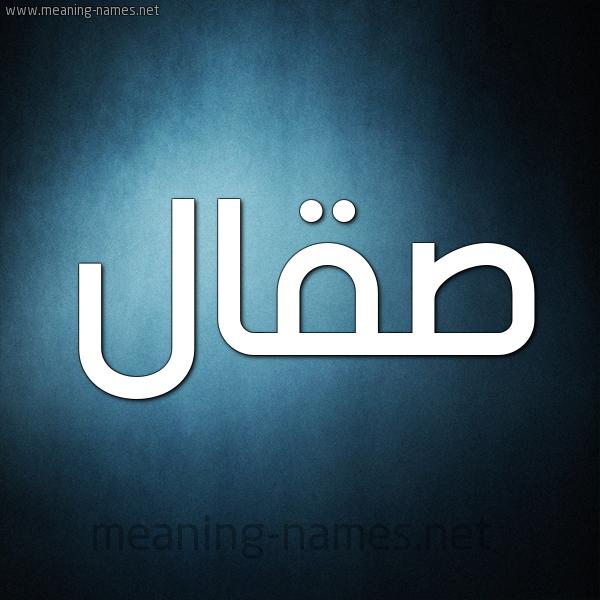 صورة اسم صَقّال SAQAL شكل 9 صوره ديجيتال للإسم بخط عريض