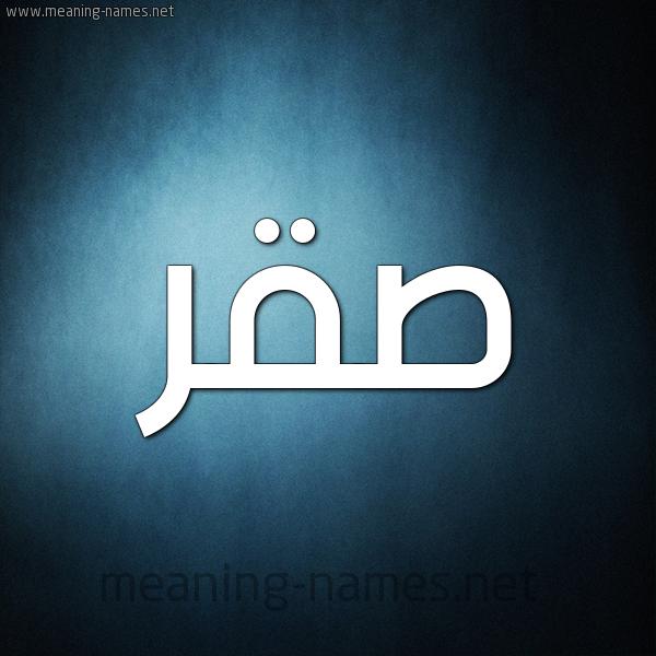صورة اسم صقر Sakr شكل 9 صوره ديجيتال للإسم بخط عريض