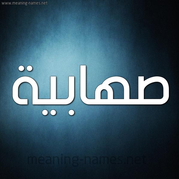 صورة اسم صهابية S'habyh شكل 9 صوره ديجيتال للإسم بخط عريض
