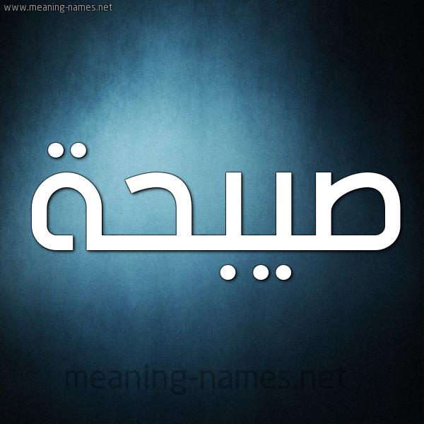 صورة اسم صيبحة Sabhan شكل 9 صوره ديجيتال للإسم بخط عريض