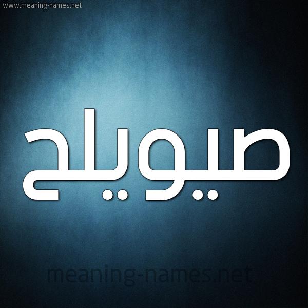 صورة اسم صيويلح Sweileh شكل 9 صوره ديجيتال للإسم بخط عريض