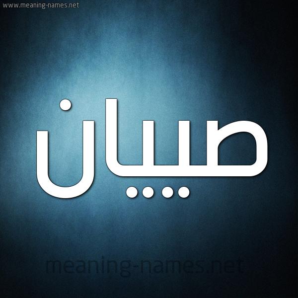 صورة اسم صييان Sayan شكل 9 صوره ديجيتال للإسم بخط عريض
