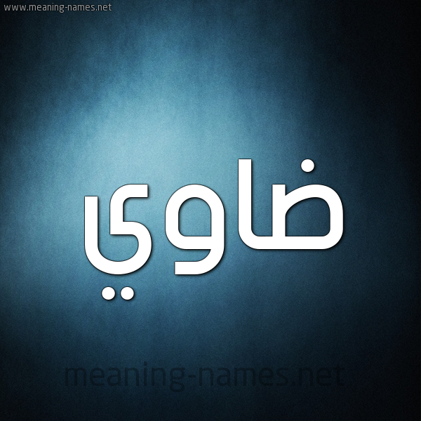 شكل 9 صوره ديجيتال للإسم بخط عريض صورة اسم ضاوي Dawy
