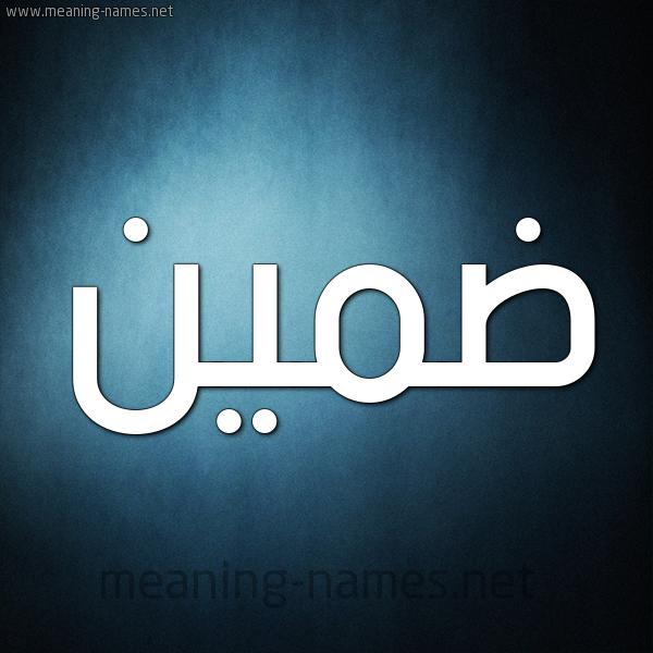 صورة اسم ضمين Dmyn شكل 9 صوره ديجيتال للإسم بخط عريض